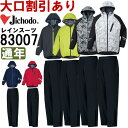 作業服 レインスーツ 83007 S-LL 通年 自重堂 Jichodo 上下組 ストレッチ 作業着 メンズ