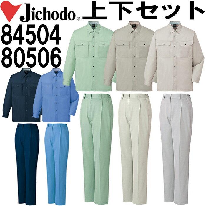 【上下セット送料無料】 自重堂(JICHODO) 長袖シャツ 84504 (4L〜6L) & レディースワンタックパンツ 80506 (4L・5L) セット(上下同色) 作業服 作業着 取寄