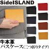 パスケース(二つ折りタイプ)SI60-1410SideISLAND名入れ税別500円ラッピング税別200円牛本革レザー