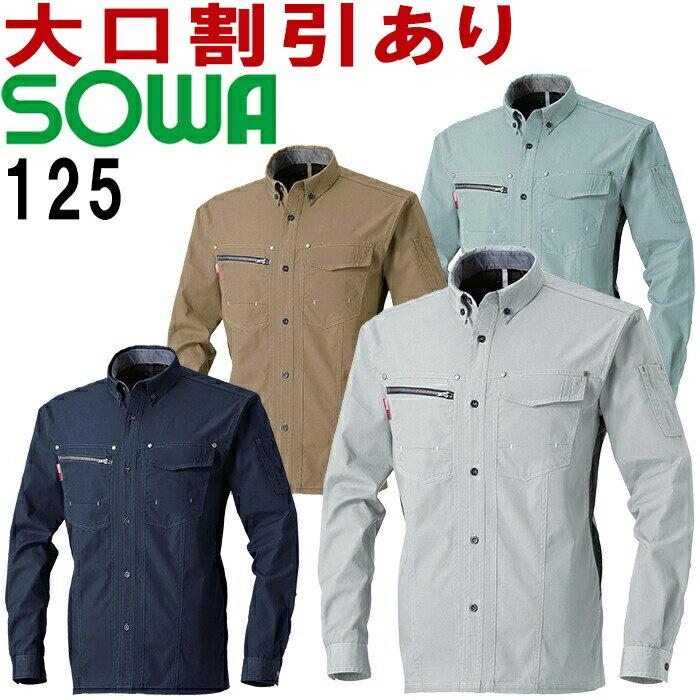 桑和 (SOWA) 125 (6L) 長袖シャツ 123シリーズ 春夏用 作業服 作業着 ユニフォーム 取寄