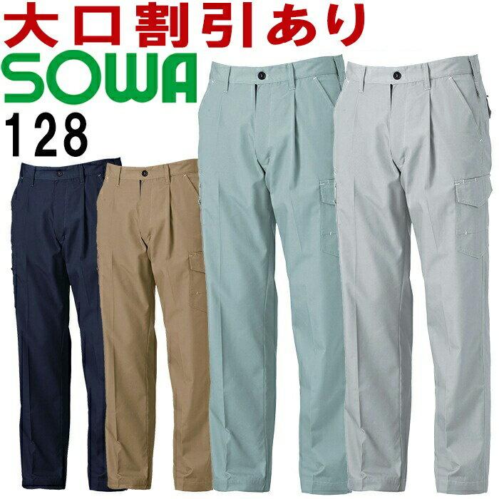 桑和 (SOWA) 128 (70〜88cm) カーゴパンツ 123シリーズ 春夏用 作業服 作業着 ユニフォーム 取寄