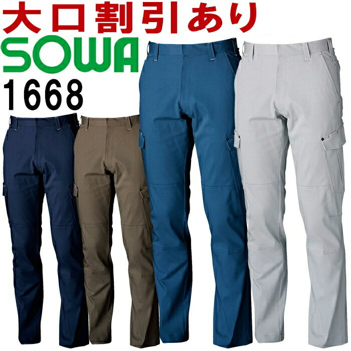 SOWA(桑和) 1668 (120cm)カーゴパンツ(ノータック) 1663シリーズ 秋冬用 作業服 作業着 ユニフォーム 取寄