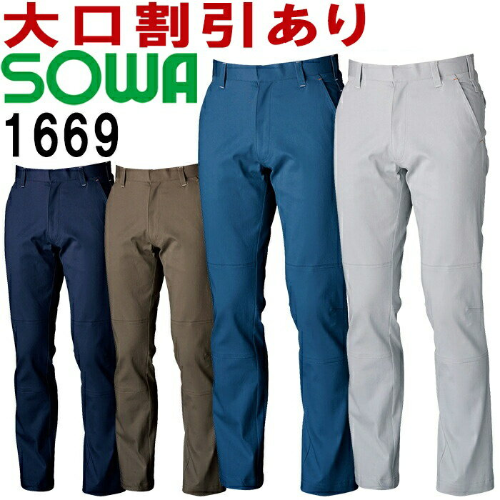SOWA(桑和) 1669 (130cm)スラックス(ノータック) 1663シリーズ 秋冬用 作業服 作業着 ユニフォーム 取寄