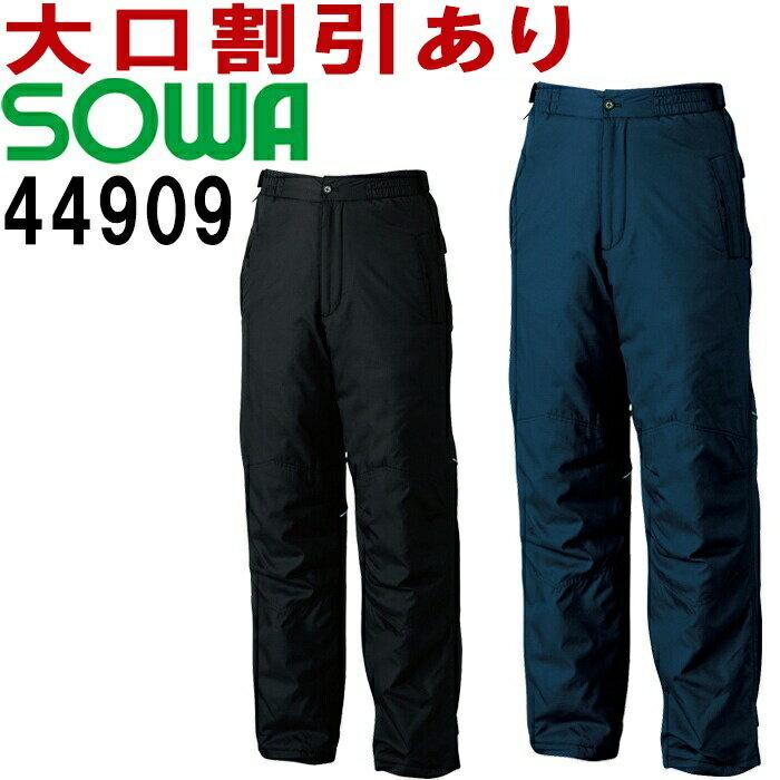 桑和(SOWA)44909 (S〜LL) 防寒パンツ 44903シリーズ 防寒服 防寒着 取寄