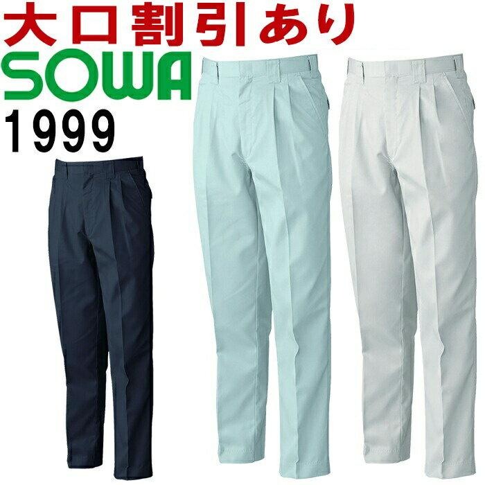 桑和 (SOWA) 1999(105cm・110cm) スラックス 1993シリーズ 秋冬用 作業服 作業着 ユニフォーム 取寄