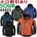 【送料無料】桑和(SOWA)44403 (M〜LL)防水防寒...