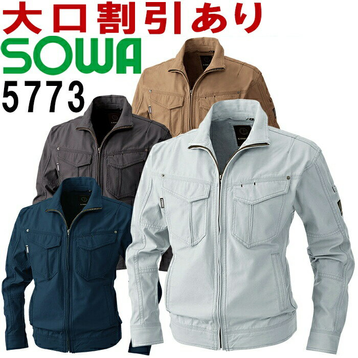 SOWA(桑和) 5773(3L) 長袖ブルゾン 5773シリーズ 秋冬用 作業服 作業着 ユニフォーム 取寄