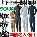 【上下セット送料無料】 SOWA(桑和) 長袖シャツ 5775 (3L...