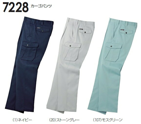 10点選び割引 秋冬用作業服 作業着 カーゴパンツ 7228(70〜88cm) 7223シリーズ 桑和(SOWA) お取寄せ