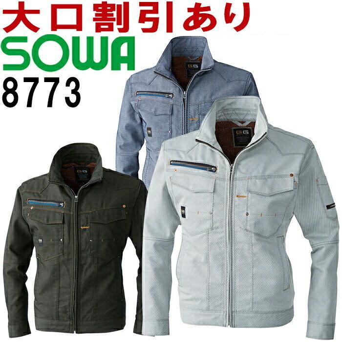 SOWA(桑和) 8773 (6L) 長袖ブルゾン 8773シリーズ 桑和 秋冬用 作業服 作業着 ユニフォーム 取寄