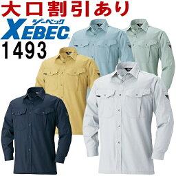 ジーベック(XEBEC) 長袖シャツ(年間・春夏対応) 1493(SS〜LL) 1494シリーズ 春夏用 作業服 作業着 ユニフォーム 取寄