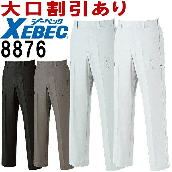 ジーベック(XEBEC) 8876(70〜120cm) 8870シリーズ ノータックラットズボン 春夏用 作業服 作業着 ユニフォーム 取寄