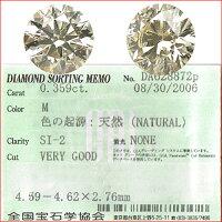 ダイヤモンドルースMSI20.359ct全宝協鑑定書付属