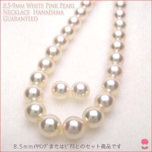 8.5ミリのペア珠とセットのお買い得大粒パール即納 花珠鑑定書付 8.5-9ミリあこや真珠ネック...