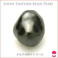 タヒチ黒真珠おもしろケシバロック16ミリアップの大粒ルース