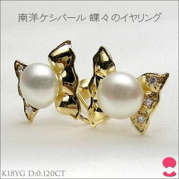 K18イエローゴールド 南洋ケシパールイヤリング 【tokai1106sale】