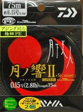 ダイワ月下美人月の響II+Si(PEライン)75m-0.15号