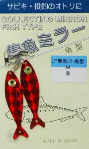 【メール便OK!】ヤマシタ集魚ミラー(魚型)M-赤