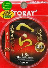東レ将鱗へら道糸大型スペシャル1.5号