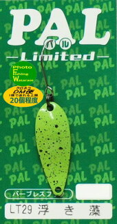 フォレストパルLimited第6弾LT29浮き藻