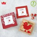 エドインター パズル ブロック 積み木 キューブ 幼児 3歳 木 木のおもちゃ 誕生日 男の子 女の子 4歳 おしゃれ かわいい 木製 数字 知育 玩具 子供 室内 遊び クリスマスプレゼント エド・インター CUBE