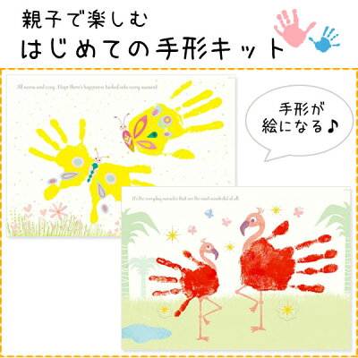 ハーフバースデーに親子で楽しむ手形アートを贈ります