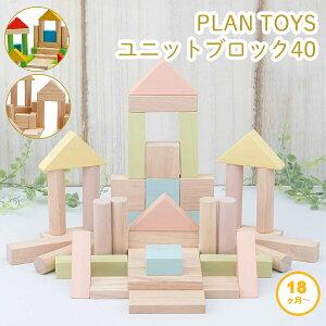 送料無料 積み木 おもちゃ 0歳 6ヶ月 1歳 知育 2歳 一歳 以上 ユニットブロック40 ブロック 女の子 男の子 木製 木のおもちゃ 出産祝い 誕生日 女 男 プレゼント ギフト おしゃれ かわいい 海外 プラントイ 5507