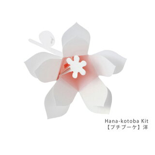 【送料185円】Hana-kotobaKitプチブーケ洋(10名用)【メッセージアイテム】メッセージカード寄せ書きお祝い送別会引越お誕生日結婚退職卒業転校転勤はなことば花言葉花束タイプかわいいオシャレ