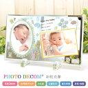 送料無料 出産祝い 赤ちゃん 写真入り 名入れ プレゼント