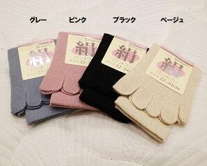 シルク入★レディース★5本指ソックス(22〜24cm)