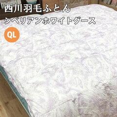 西川デュエット羽毛掛け布団クイーンダウン93%ウォッシャブルタイプラベンダー色日本製