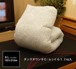 [西川]羽毛布団シングル1.2kg入_ダウン90_ブルー