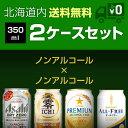 北海道内送料無料 選べてお得350ml2ケースセット ノンアルコール×ノンアルコール【飲み比べ・詰め合わせ】