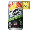サントリー −196℃ ストロングゼロ ダブルグレープフルーツ 350ml×24缶セット【2ケースまで一個口送料】