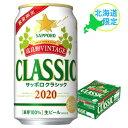 サッポロビール サッポロクラシック 富良野VINTAGE 2
