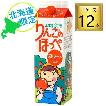 【北海道】よいち りんごのほっぺ 1L×12本