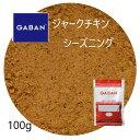 ギャバン(GYABAN)ジャークチキン シーズニング100g