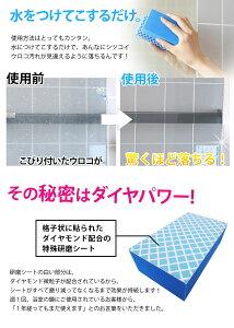 ダイヤモンドパット業務用掃除のプロご用達浴室の鏡のウロコ落としPRO