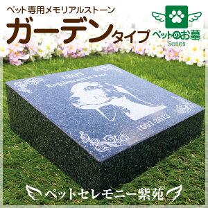 ペット用オーダーメイドお墓メモリアルストーンペットの写真墓石彫刻ガーデンタイプ