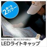 つばの先端のライトが光る「LEDライト キャップ」【帽子 ライト 散歩 防犯 LED ライト】