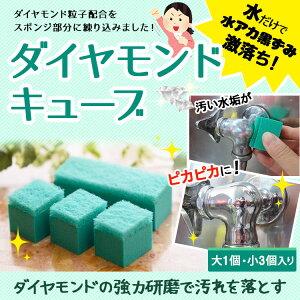 ダイヤモンドの力で頑固なコゲ&汚れを落とすピカピカダイヤモンドキューブ頑固なコゲ用