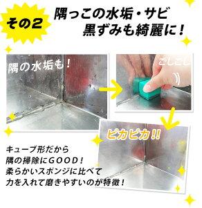 研磨スポンジキッチン掃除シミこげ水あか鍋フライパンコンロダイヤモンド頑固なコゲ汚れを落とすピカピカダイヤモンドキューブ緑水アカ輪ジミ用