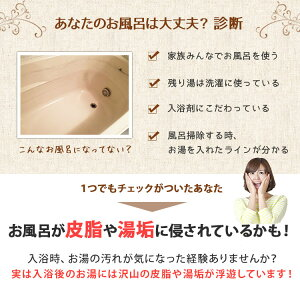 ミズクリンお風呂用