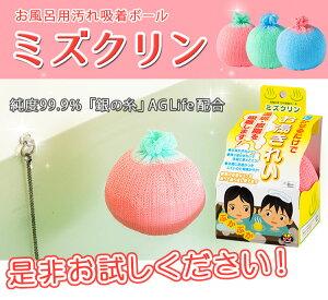 浴槽掃除洗浄簡単臭いヌメリ水あか汚れ吸着節水お風呂のお湯をきれいに保つミズクリン