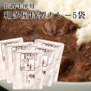 佐賀牛たっぷりのカレー 簡単・手軽に食べられるのでギフトにおススメ[ お中元 / ギフト / 贈答...