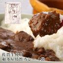 和多屋別荘 特製佐賀牛カレー