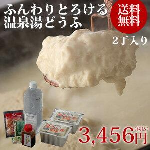 温泉水でとろけるお豆腐のお鍋セット。佐賀県嬉野市の名物で私の大好物