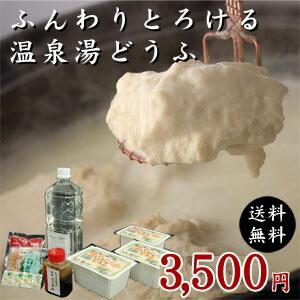 【 母の日 / ギフト / 自宅用】【送料無料】とろける湯豆腐セット3丁入り 絶品お取り寄せ …