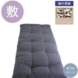 綿布団 職人手作り【敷布団】 麻の葉 ダブルサイズ(インド綿100%)