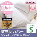 日清紡 三ツ桃生地 綿100% 敷布団 白カバー シングルサイズ